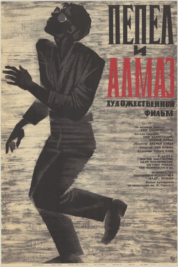 USSR poster for ASHES AND DIAMONDS / Popiół i diament (Andrzej Wajda, Poland, 1958)