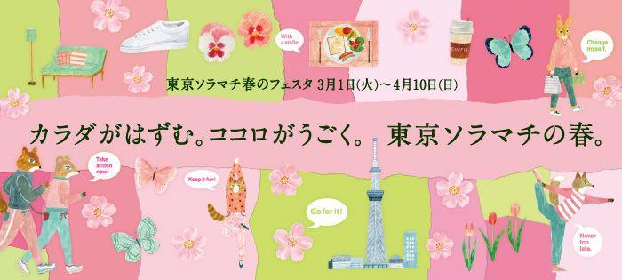 東京ソラマチ 春のフェスタ