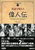 英語で味わう偉人伝        英語で味わう偉人伝~Heroes and Giants(CD BOOK) (CDブック) posted with カエレバ  リサ・ボンド 日本放送出版協会 2010-06-12  Amazon 楽天市場     読んで、聴いて、声に出して味わえる、8人の偉人たちの物語を収録。1話につき平均500語、中学校程度のやさしい英文でつづられている。    定価(税込み): ¥1260   難易度: 易~やや易   ジャンル: リスニング   おすすめ度: ☆☆☆☆☆   リンク: 英語で味わう偉人伝~Heroes and Giants(CD BOOK) (CDブック)           使いやすさ 10 英文の内容も平易でスピードも2段階用意されており、初学者に最適。   内容の良さ 10 偉人ネタは入試英語でもよく出る。教養として知っていても損はない。   受験に役立つ 7 リスニング力の基礎固めに。英文読解のスピードアップも図れるだろう。   見やすさ 8 学校のリーディング教材のような印象。   総合評価 8…