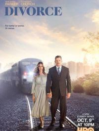 Развод (2016)