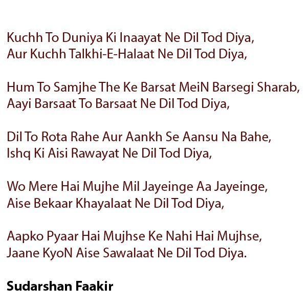 ♥♥♥  Sher-O-Shayari  ♥♥♥: Kuchh To Duniya Ki Inaayat Ne Dil Tod Diya-Begum A...