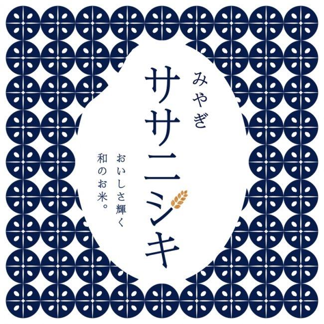 「おいしさ輝く和のお米 みやぎのササニシキ 飲食店フェア」3/6(月)~3/19(日)のお知らせ