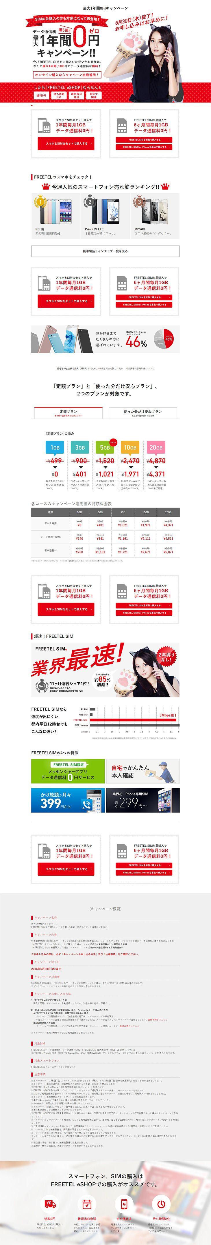 最大1年間0円キャンペーン|FREETELの格安SIM【サービス関連】のLPデザイン。WEBデザイナーさん必見!ランディングページのデザイン参考に(シンプル系)