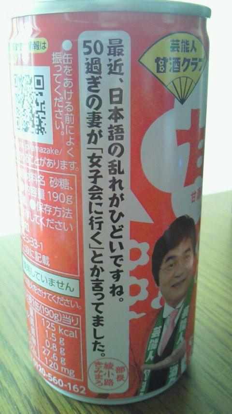 wwwwwwwwwwww123: 最近の日本語の乱れを憂うきみまろ -