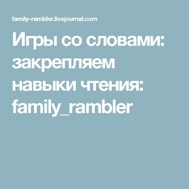 Игры со словами: закрепляем навыки чтения: family_rambler