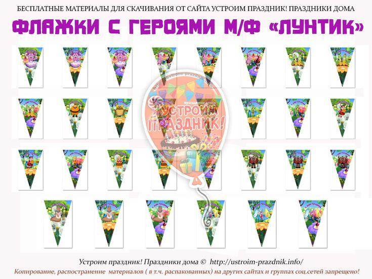 Флажки на день рождения «Лунтик» - Вертушки и флажки  - Распечатай к празднику (бесплатно) - Каталог статей - Устроим Праздник! Бесплатные шаблоны на день рождения