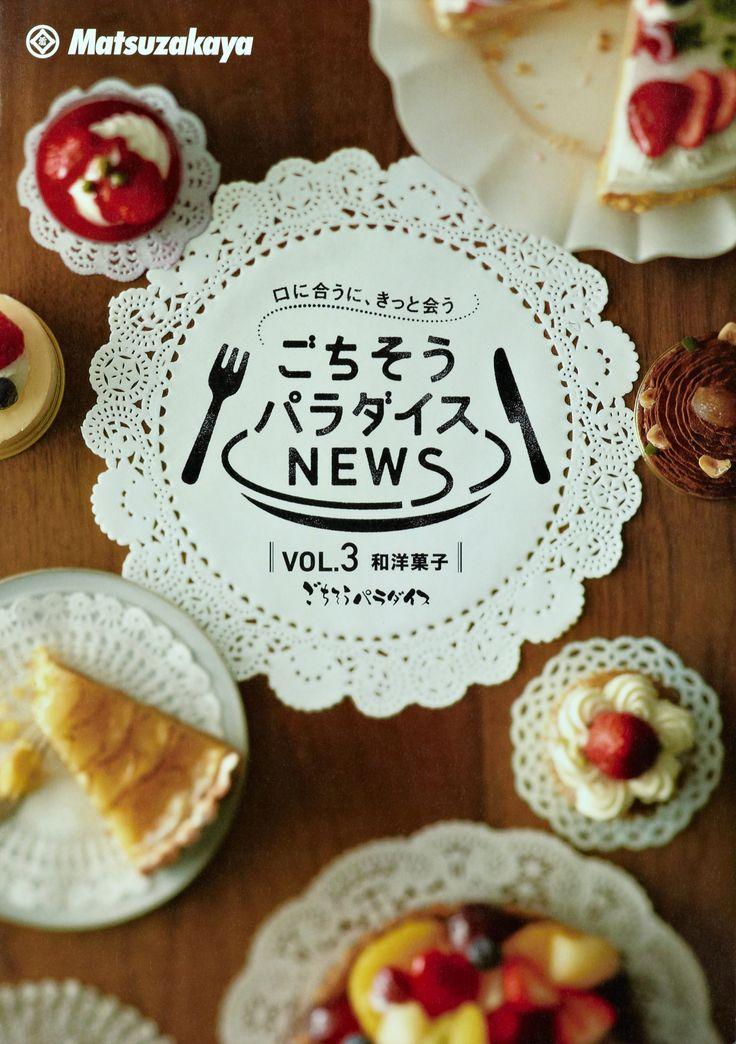 松坂屋_食品通信_vol3.jpg #食べ物 #ロゴ