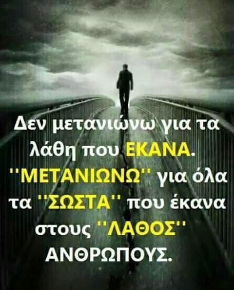 griechische sprüche zum nachdenken Πόσες μα πόσες φορές. | Griechische Sprüche | Sprüche, griechische  griechische sprüche zum nachdenken