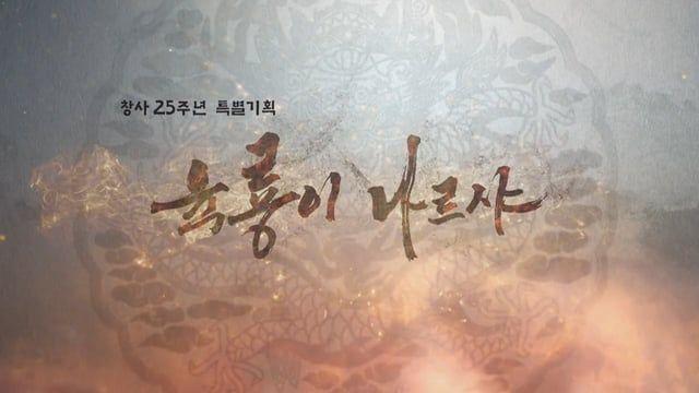 "SBS 드라마 ""육룡이 나르샤"" 오프닝 타이틀 (2015)"