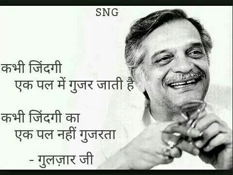 Gulzar! How can one person have such a loadful of beautiful thoughts in his head....
