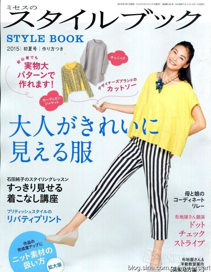 Style <wbr>Book <wbr>15年夏季号