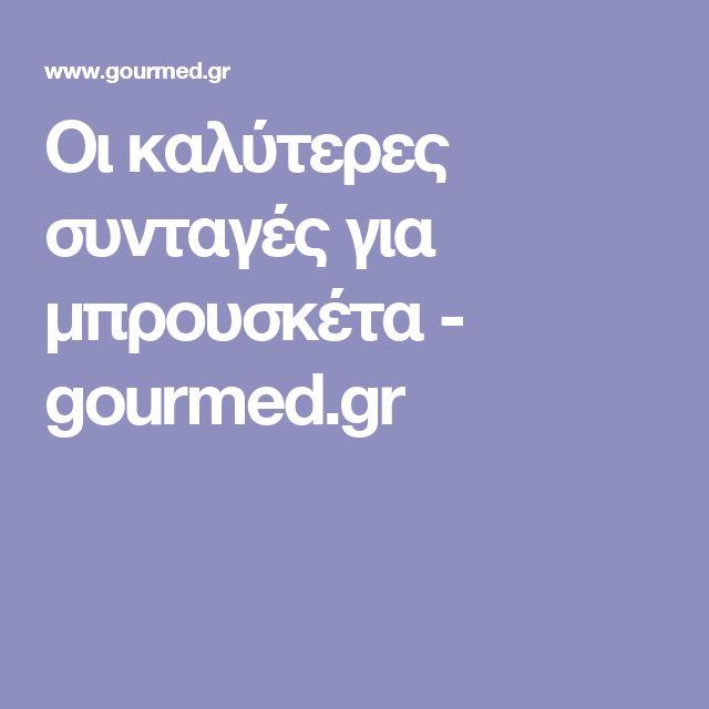 Οι καλύτερες συνταγές για μπρουσκέτα - gourmed.gr