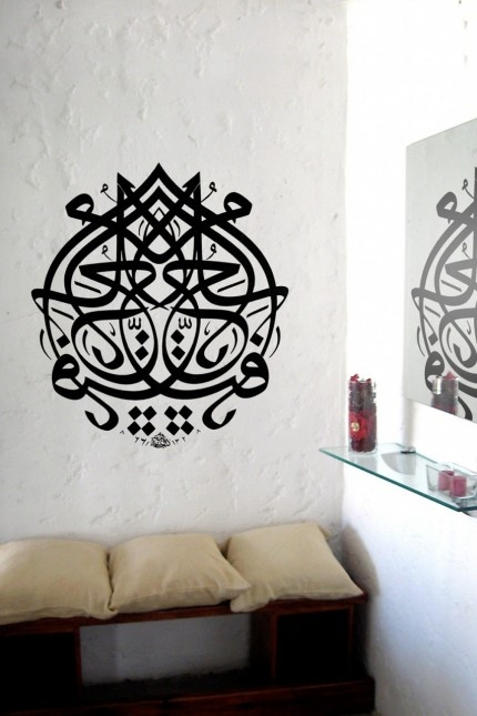 """Islamic calligraphy as wall art.  It says """"The Revealer, The Source of Peace"""" in Arabic."""