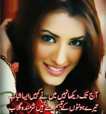 Shayari Urdu Images: Urdu Romantic Shayari for Lovers image
