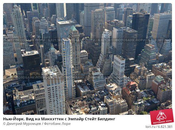 Нью-Йорк. Вид на Манхэттен с Эмпайр Стейт Билдинг © Дмитрий Муромцев / Фотобанк Лори