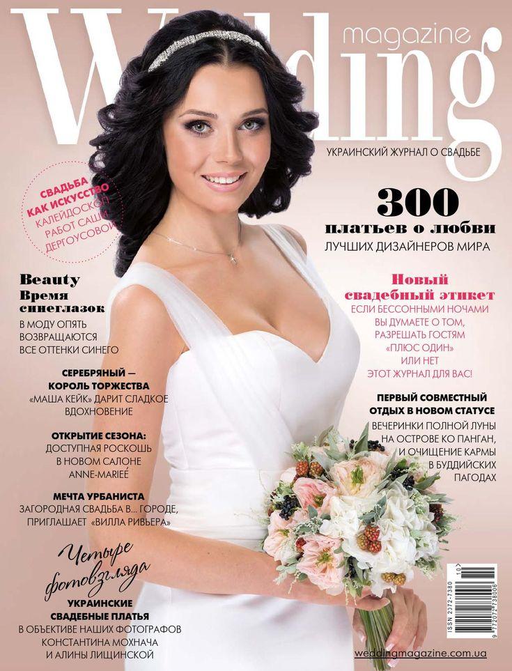 Wedding magazine #3 2014 Свадебный журнал Wedding (Веддинг Украина) Осень 2014 Все о красивых свадьбах!