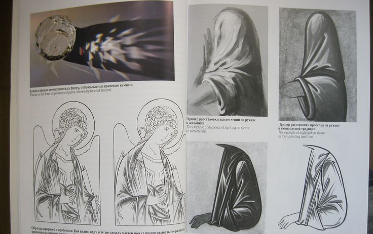 The tracing icons: Masterpieses of Russian iconography from the collection of the State Tretyakov's Gallery