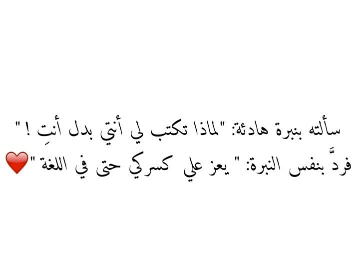 Pin By Nonosa On عبارات Hush Hush Arabic Calligraphy