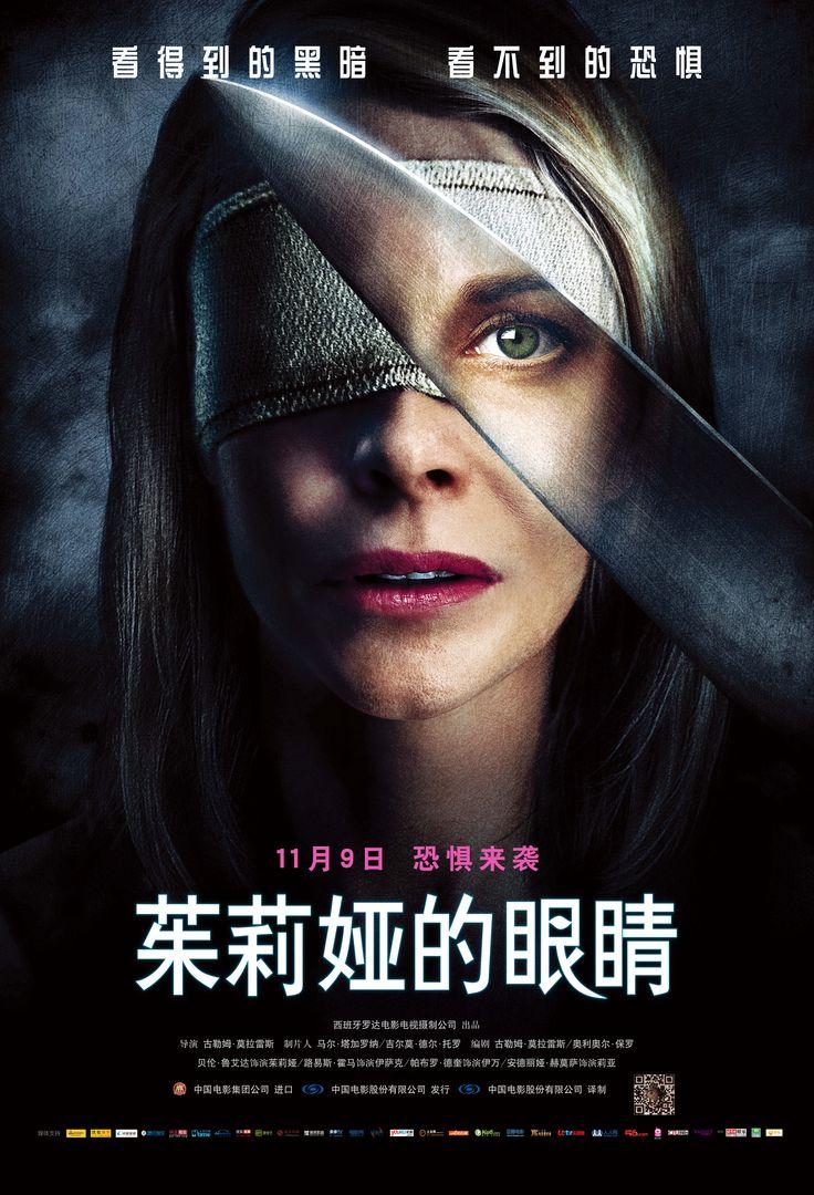 茱莉娅的眼睛 / 盲眼谜情(台) / 朱莉娅的眼睛 ,    - www.vod718.com