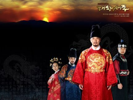 King Sejong the Great (Hangul: 대왕 세종; hanja: 大王世宗; RR: Daewang Sejong;MR: Taewang Sejong) is a 2008 South Korean historical television series depicting the life of the fourth king of Joseon, Sejong the Great (played by Kim Sang-kyung). Considered one of the greatest kings in Korean history, Sejong created Hangul, the Korean alphabet.