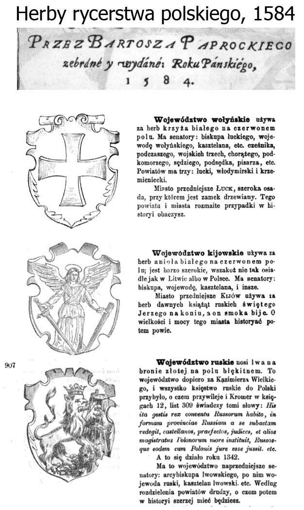 Гербы воеводств ВКЛ