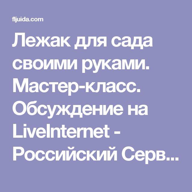 Лежак для сада своими руками. Мастер-класс. Обсуждение на LiveInternet - Российский Сервис Онлайн-Дневников