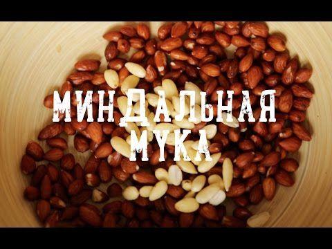 ▶ Миндальная мука [Рецепты Bon Appetit] - YouTube