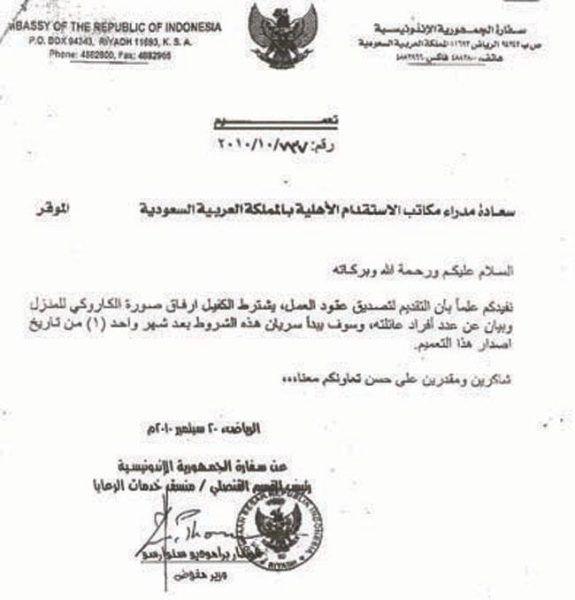 صيغة خطاب موجه للسفارة السعودية Math The Republic Math Equations