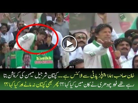 How Fawad Chaudhry Whispering In Imran Khan Ear - http://LIFEWAYSVILLAGE.COM/career-planning/how-fawad-chaudhry-whispering-in-imran-khan-ear/