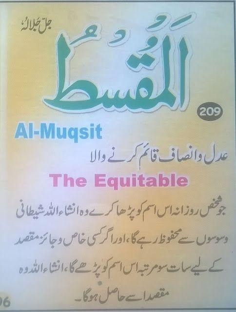 Ya Haq Meaning