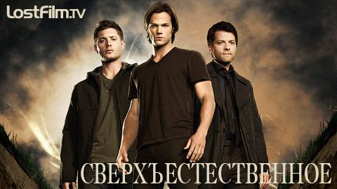 Сверхъестественное (Supernatural) сериал в русском переводе и озвучке от Lostfilm на официальном сайте lostfilm.tv, выход новых серий Супернатуралов каждую среду!