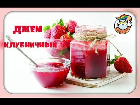 Джем из клубники/быстрый рецепт/вкусно и просто/strawberry jam - YouTube