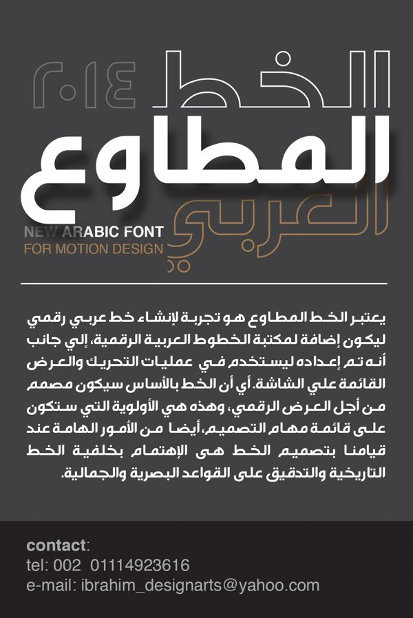 ... about arabic fonts on Pinterest | Arabic Font, Fonts and Type Design
