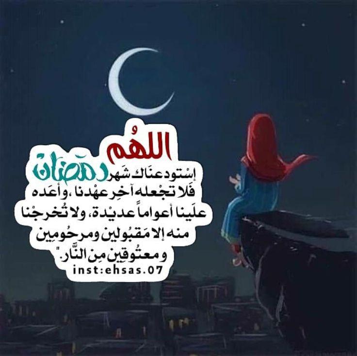رمضان Ramadan Ramadan Kareem Islamic Quotes