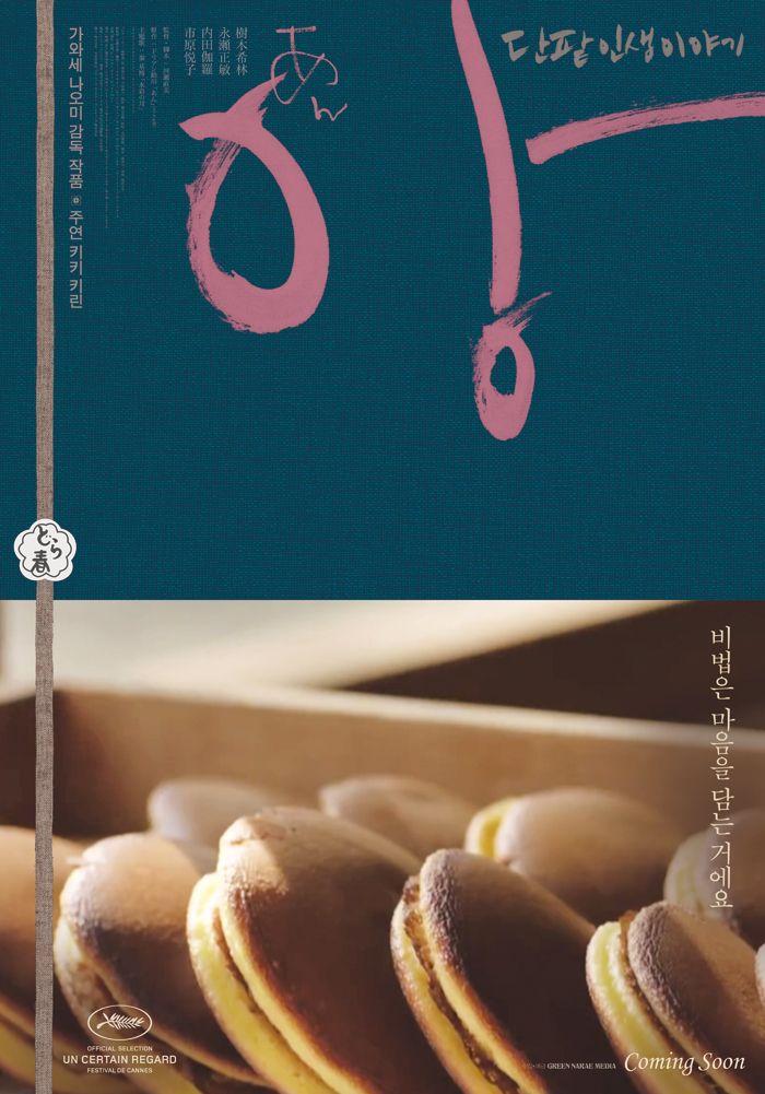 앙: 단팥 인생 이야기 あん An / 일본 Japan / 2015 / 가와세 나오미 / 2015 하반기 개봉