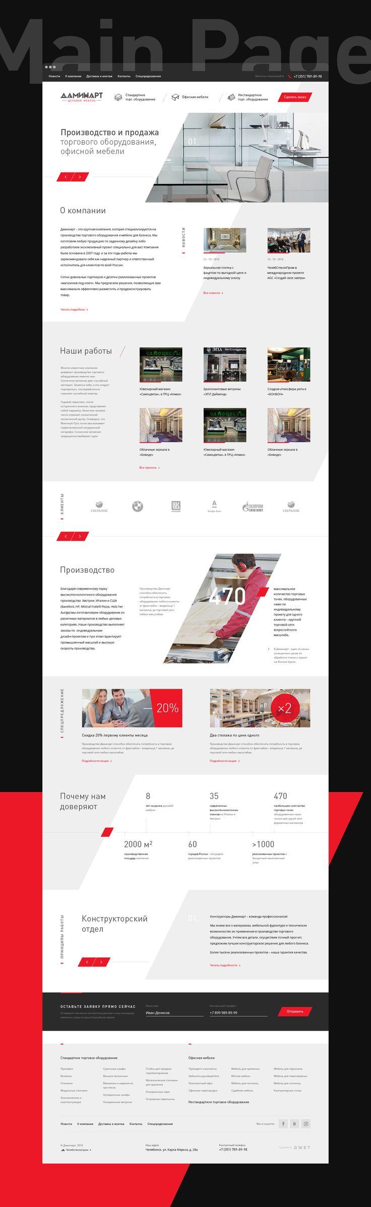 Website design for furniture producer