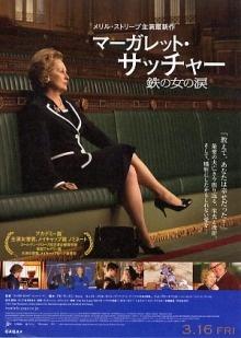 """「マーガレット・サッチャー 鉄の女の涙」 """"The Iron Lady"""""""