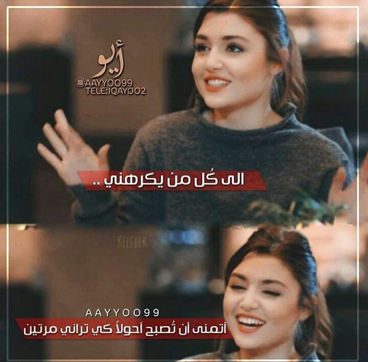 منوعات ندوشة Funny Arabic Quotes Photo Quotes Love Quotes With Images