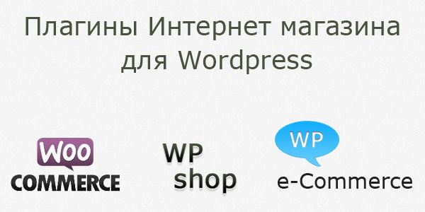 Известно, что WordPress является блоговым движком. Но, обладая определенными навыками, на WordPress можно разрабатывать сайты различной сложности, и даже полноценные Интернет магазины. Сейчас это не является сверх сложной задачей даже для обычных пользователей, поскольку существует множество плагинов для создания Интернет магазинов на WordPress.