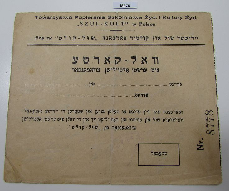 JUDAICA POLAND JEWISH SYNAGOGUE AND CULTURAL ELECTION CARD - M678 | eBay