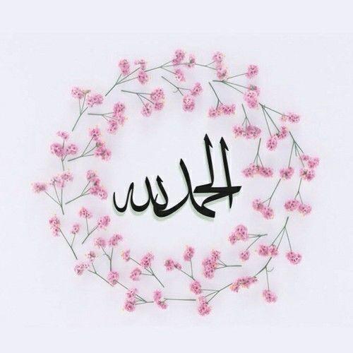 الحمد لله al hamdu-lilah