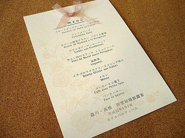 結婚式 メニュー表 サイズ - Google 検索