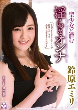 Suzuhara emiri shaved doll watch full online no need downloa - 1 part 1