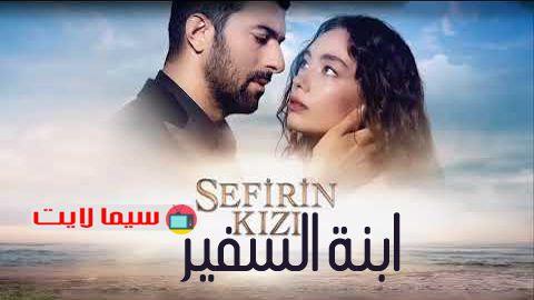 ابنة السفير الحلقة 5 مترجمة Sefirin Kizi قصة عشق Movies Movie Posters Youtube