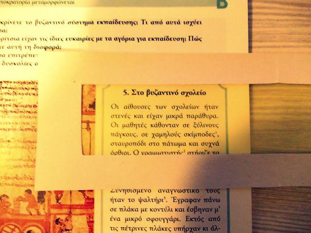 Dyslexia at home: Φίλτρο διευκόλυνσης ανάγνωσης στη Δυσλεξία. Dyslexia & reading filter