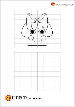 Σχεδιάζω την εικόνα της Μηλίτσας σε πλέγμα--#logouergon #zografiki…