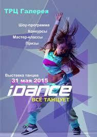 Картинки по запросу спортивные танцы на роликах