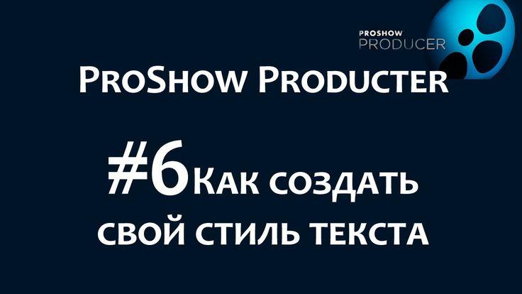 Как создать свой стиль текста в программе ProShow Producer. Chironova.ru