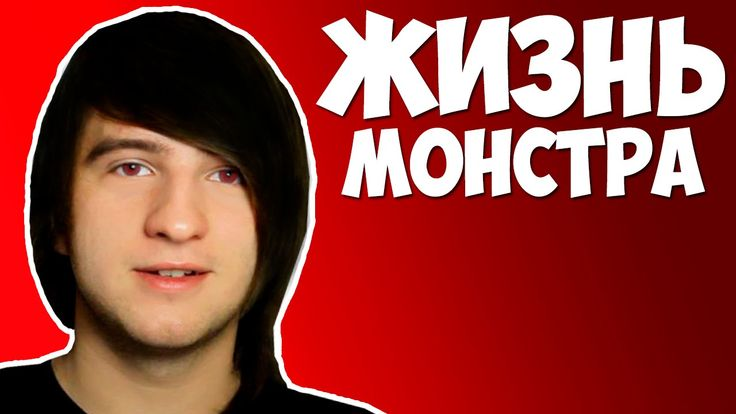 ИГРЫ ПРО СЛОЖНУЮ ЖИЗНЬ МОНСТРОВ!(GAME VLOG-12)