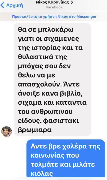 Επειδή έγραψε σχόλιο στον λογαριασμό του ασκώντας κριτική για την κυβερνητική πολιτική με αφορμή την απόφαση του Αλέξη Τσίπρα για την διανομή του μερίσματος στους ασθενέστερους